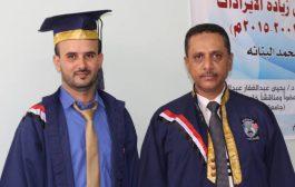 جامعة عدن تمنح الامتياز للباحث