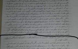ضابط يصادر صيدلية مواطن في تعز