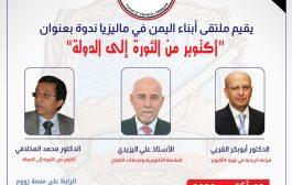 ملتقى ابناء اليمن بماليزيا ينظم ندوة بذكرى ثورة اكتوبر