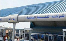 نقابة عمال وموظفي شركة النفط اليمنية تعلن الاضراب احتجاجًا على اختطاف أمينها العام