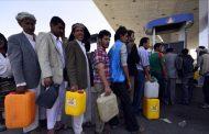 افتعال أزمة وقود في مناطق سيطرة  ميليشيا الحوثي الانقلابية