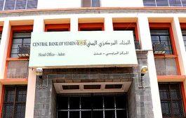 منظمات دولية تبدأ نقل أموالها من بنوك صنعاء إلى عدن