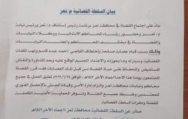 قضاة تعز يعلنون الاضراب وتعليق العمل احتجاجًا على اختطاف أحد القضاة ونهب سيارته