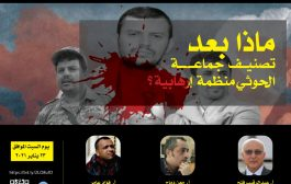 ندوة.. ماذا بعد تصنيف جماعة الحوثي كمنظمة إرهابية؟