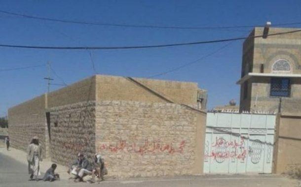 مليشيا الحوثي تصادرمنازل قيادات الشرعية في عمران