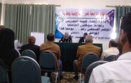 مؤتمر صحفي يكشف بعض من صور الفساد داخل جامعة تعز