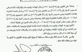 وزير النقل يلغي قرار تغيير صبر ويمنع أي قرارات لا تصدر من الوزارة