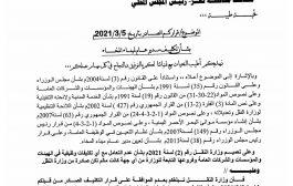 وزير النقل يلغي قرار محافظ تعز بتكليف مدير لميناء المخا