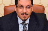 الخارجية اليمنية تؤكد ان اجندة إيران تعرقل السلام