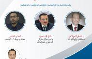المشاركون في ندوة