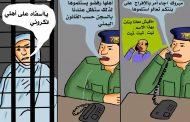 في ظلّ تخلي الأسرة ورفض المجتمع اليمني.. النساء السجينات من الزنزانة: ظلم العادات والتقاليد