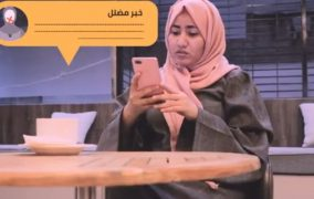 فيلم يلخص آثار التناولات الإعلامية الخاطئة على النساء في اليمن
