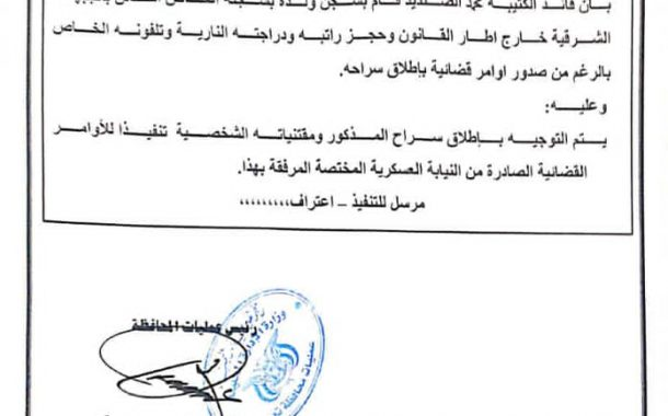 قيادي في محور تعز يرفض أوامر القضاء العسكري