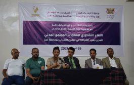 لقاء تشاوري لمنظمات المجتمع المدني لتعزيز جهود الشراكة في تمكين الشباب بمحافظة تعز