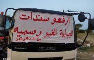 احتجاز سائقي الشاحنات بسبب استمرار الإضراب