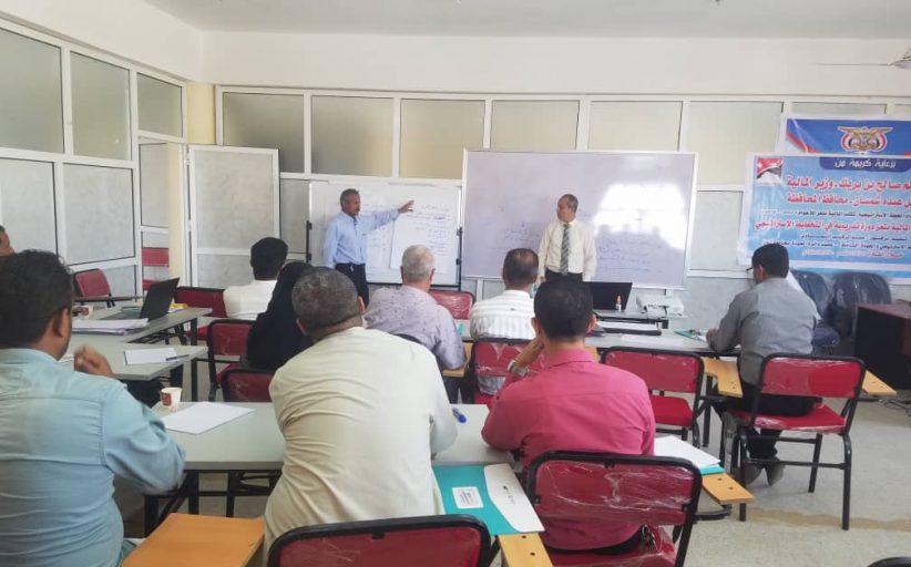 مكتب مالية تعز يقيم دورة تدريبية لفريق إدارة الجودة