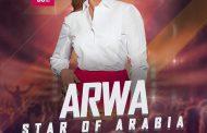 في أول تمثيل يمني ضمن فعاليات إكسبو العالمية.. الفنانة أروى تغني في المهرجان الأول من